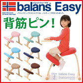 バランスチェア イージー 姿勢が良くなる椅子 | 学習チェア バランスチェアー ダイニングチェア 猫背 子供 サカモト いす 姿勢矯正 バランス 学習椅子 おすすめ 学習イス 腰痛 仕事 キッズ 背もたれなし 健康 パソコンイス パソコンいす パソコンチェア 木製