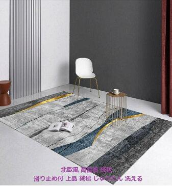 絨毯 北欧風 部屋 リビング size:180*250cm 厚手 ラグマット 上品 滑り止め付 じゅうたん プリンセスルーム カーペット・ラグ シャギーラグ 洗える 上品 おしゃれ カーペット 5COLOR 送料無料