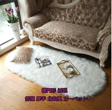 北欧風 絨毯 楕円形100*150cm 厚手 カーペット おしゃれ 部屋 じゅうたん 浴室 プリンセスルーム 大人気 リビング ラグマット 送料無料 滑り止め付 カーペット 洗える 5COLOR