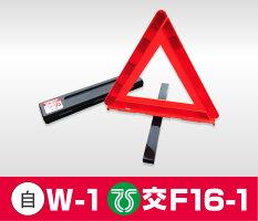 警告反射板・停止表示板トランク1号RYOEITR-01