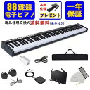 【最新】Longeye 電子ピアノ 88鍵盤 88鍵 MIDI対応 練習用 軽量 初心者 充電式 譜面台 ペダル ソフトケース 練習用イヤホン 鍵盤シール コンパクト 10ストローク 小型 バッテリ内蔵 キーボード 練習 子供 1年保証・・・