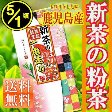 新茶 2018 新茶の粉茶 100g 若い茶の香りと豊かな味わい お中元 ギフトに日本茶をプレゼント メール便送料無料 暑中見舞い