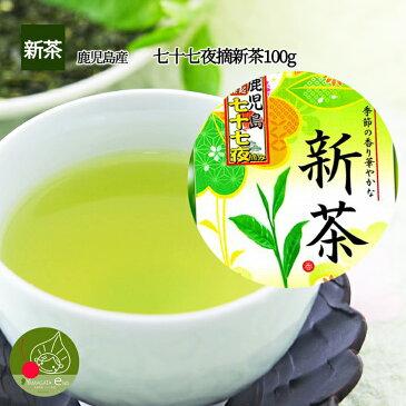 【新茶2018】 鹿児島産 七十七夜摘み やぶきた 新茶 100g若い茶の香りと豊かな味わい! お中元 ギフト お中元 ギフトに日本茶をプレゼント 暑中見舞い