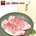 米沢牛 サーロイン 300g(150g×2枚入)桐箱 A5ラ...