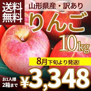 りんご 訳あり 10kg 送料...
