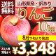 りんご 訳あり 10kg 送料無料 サンふじ 山形県産 産地直送りんご お徳用 ジャムにも…