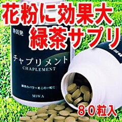 【花粉症に効果大】【有機栽培茶使用】【レビューを書いて5%OFF】緑茶の効能を一粒に凝縮!静...