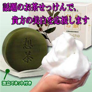 【メール便送料無料】お茶屋さんが作った想茶石鹸100gお茶 石鹸 メイク落としお茶石鹸を愛用するならこちら!茶のしずくがたっぷりの洗顔石鹸!安心 安全の緑茶せっけん!洗顔 メイク落し!