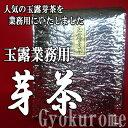 Gyokurome