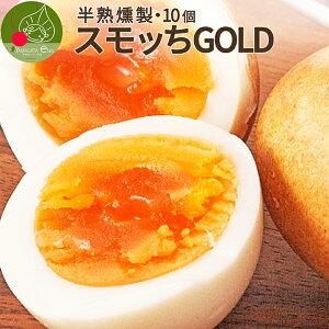 """半熟 燻製卵 スモッち GOLD 10個入(バラ)赤玉卵をスモーク 普通のすもっちよりもちょっと""""コク""""がプラス!ギフト お取り寄せ 名産品 山形発 くんせい 味付き 塩味 パーティー 父の日"""