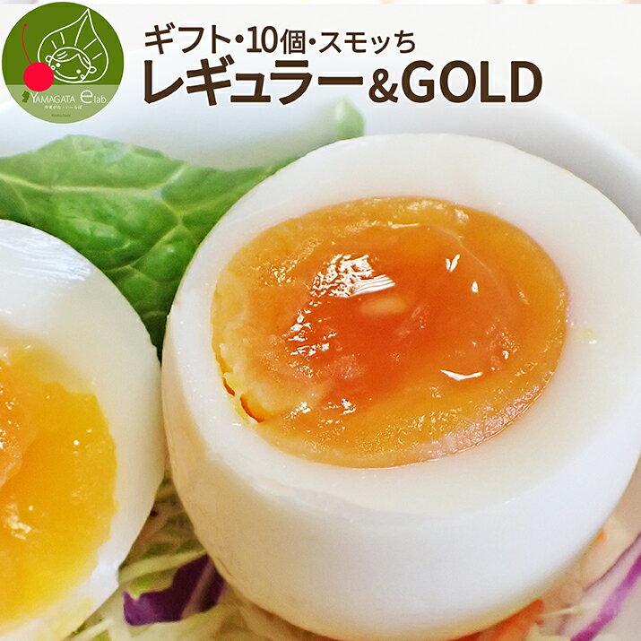 半澤鶏卵『半熟燻製たまご スモッち&GOLDセット 10個セット 化粧箱入』