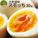 燻製 半熟卵 スモッち 30個入(バラ10個入×3)お取り寄...