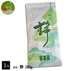 煎茶 静 100g 緑茶 茶葉 ギフト用 静岡県産 あさつゆギフト あさつゆプレゼント 来賓用のお茶 送料無料