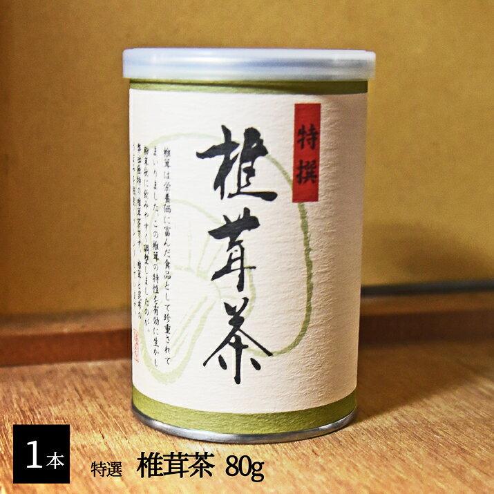 緑茶園『特選椎茸茶80g』
