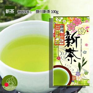 【新茶2021】 【メール便送料無料】 静岡県産 掛川茶 100g 複数購入で 詰め合わせ ギフトもOK 若い茶の香りと味わい そして人気の深蒸し茶 おいしい茶の贈り物 ギフトに日本茶をプレゼント