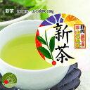 新茶2019 静岡 新茶 山の息吹 100g 静岡旨味品種!若い茶の香りと豊かな味わい おいしい茶の