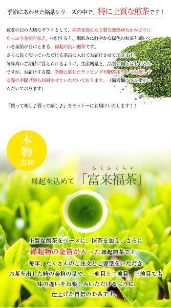 縁起・富来福茶4