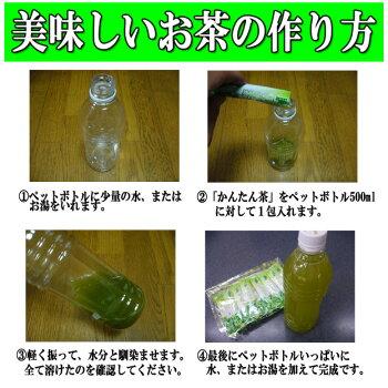 水出し緑茶2