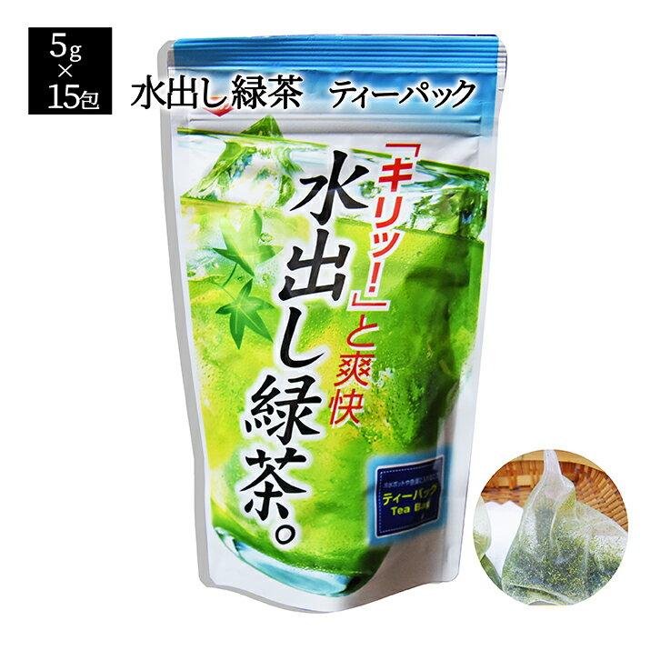 茶葉・ティーバッグ, 日本茶  5g15