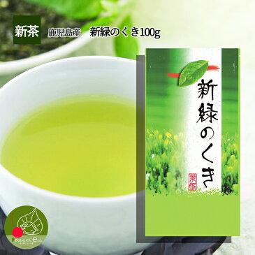 【幻のお茶】【送料無料】新緑のくき100g 葉脈だけを使った茶!他では味わえないおいしいお茶!緑茶園のイチオシ!!※メール便発送