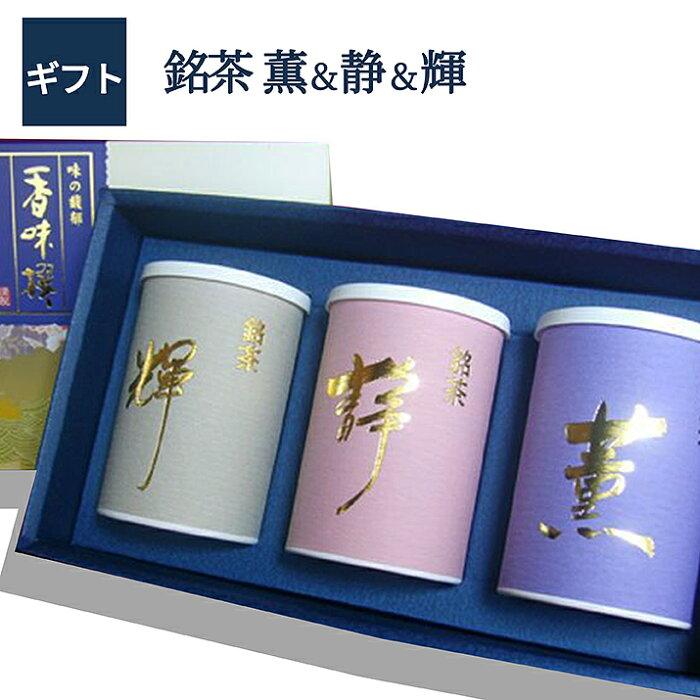 【送料無料】【あす楽】日本茶飲み比べ 煎茶 薫 静 輝 100g×3本入日本茶 お祝 お礼 法事 仏事 香典返し プレゼント ギフトセット 引き出物 結婚内祝い 快気内祝い 新築内祝い退職祝い