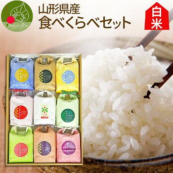 山形県産お米食べ比べセット/贈答用こめイロ6化粧箱