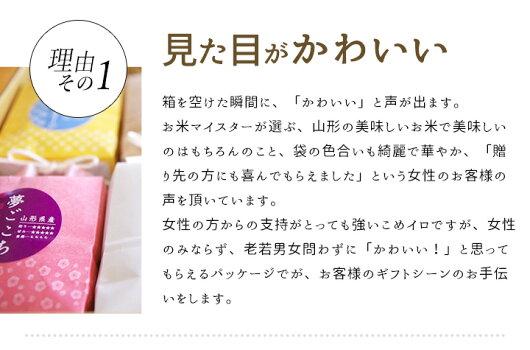 贈答用こめイロ3化粧箱5
