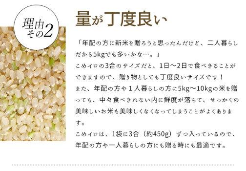 贈答用こめイロ3化粧箱6