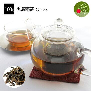 【メール便送料無料】黒烏龍茶 リーフ100gダイエット茶 健康茶 黒ウーロン茶 本場中国産 上級茶葉使用 茶カテキン ポリフェノール配合 美味しい 飲みやすい