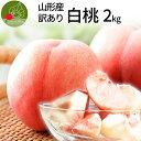【2020年8月下旬発送・先行予約】 訳あり 山形 白桃 2kg(6〜10玉前後)!ちょっと訳ありの桃 固い桃 や 柔らかい桃 を時期に応じてお届け 山形の美味しい桃 硬い桃 【同梱不可】【品種指定不可】桃 送料無料 果物