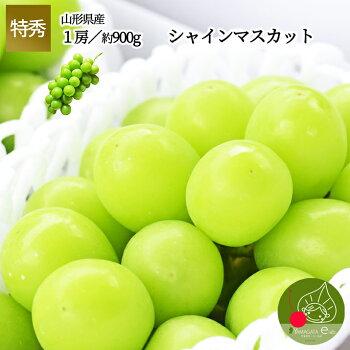 山形県産ぶどう・シャインマスカット1