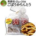 大人気、東京駅で行列の牛蒡かりんとう 業務用サイズ!国産小麦100%使用!食べたらとまらなくなるカリントウ!食物繊維 ミネラル豊富なかりんとう!ちょっとしたおやつに「きんぴらごぼうかりんとう業務用20袋入り」