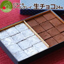 ホワイトデー 生チョコレート 24粒 化粧箱入り 手作り 本