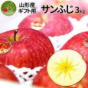 りんご 送料無料 サンふじ 3kg フルーツ 山形県産 名水...