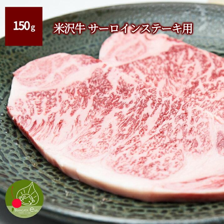 牛肉, サーロイン  150gA5