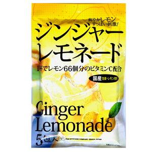 【国産のレモン・生姜を使用】1杯でレモン66個分のビタミンC配合!ジンジャーレモネード15g×5...