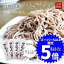 山形 乾麺 てんどうそば 4袋8食入山形県産 御歳暮 年越し...