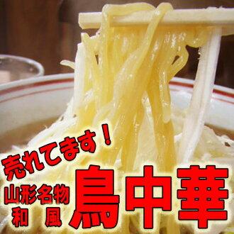 當地的美味佳餚 ! 柔佛巴魯形著名鳥中國有點甜山形專業辣蕎麥面肉湯 4 份 ! B1 大獎賽甚至有名 ! * 向四國九州/沖繩將發送 600 日元
