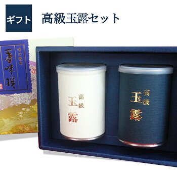 日本茶玉露ギフト1