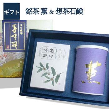 日本茶・深蒸し茶お茶石鹸1