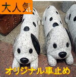 車止め犬デザインシリーズ「ダルメシアン」送料無料カーポートに!★カーストッパー★ペット★ダルメシアン★