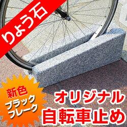 スタンド キューブ デザイン ブラック フレーク オリジナル みかげ石 サイクル バイシクルスタンド ストッパー