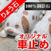 車止め 犬デザインシリーズ「ダルメシアン」送料無料 カーポートに!ダルメシアン101匹(101セット)完売記念!★高級みかげ石★ りょう石