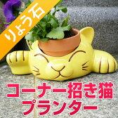 オリジナル コーナー招き猫プランター 陶磁器 動物プランター ネコプランター アニマルプランター 植木鉢 テラコッタ ガーデニング りょう石
