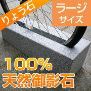 スタンド キューブ デザイン オリジナル みかげ石 おしゃれ サイクル バイシクルスタンド ストッパー