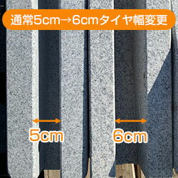 タイヤ幅変更6cmへりょう石100%御影石