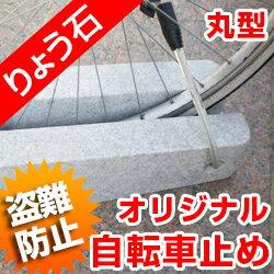 自転車スタンドニュータイプ!盗難防止丸型デザイン!
