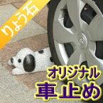 車止め 犬デザインシリーズ「ダルメシアン」 カーポート カーストッパー 高級みかげ石 りょう石