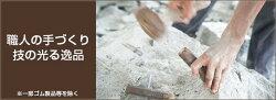 車止め薪デザイン(幅57cmタイプ)カーストッパー高級みかげ石りょう石