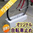 訳あり 自転車スタンド 10周年企画 キューブデザイン 高級みかげ石 オリジナル サイクルスタンド バイシクルスタンド自転車ストッパー りょう石